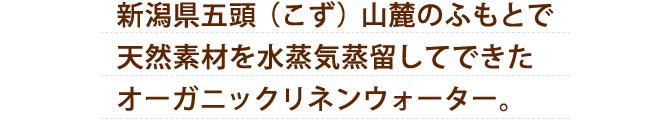 新潟県五頭(こず)山麓のふもとで天然素材を水蒸気蒸留してできたオーガニックリネンウォーター
