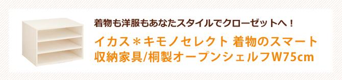 イカス*キモノセレクト 着物のスマート収納家具/桐製オープンシェルフW75cm