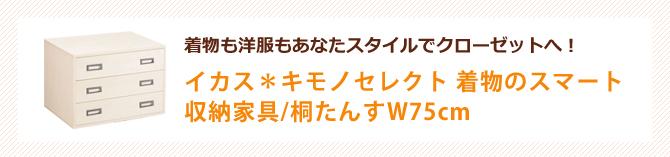 イカス*キモノセレクト 着物のスマート収納家具/桐たんすW75cm