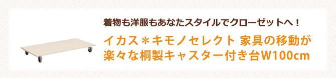 イカス*キモノセレクト 家具の移動が楽々な桐製キャスター付き台W100cm