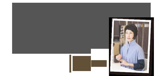 宇野社長からのメッセージ