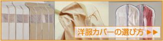 洋服カバーの選び方