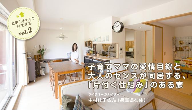 子育てママの愛情目線と大人のセンスが同居する、片付く仕組みのある家
