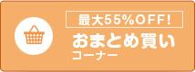 最大55%OFF!おまとめ買いコーナー